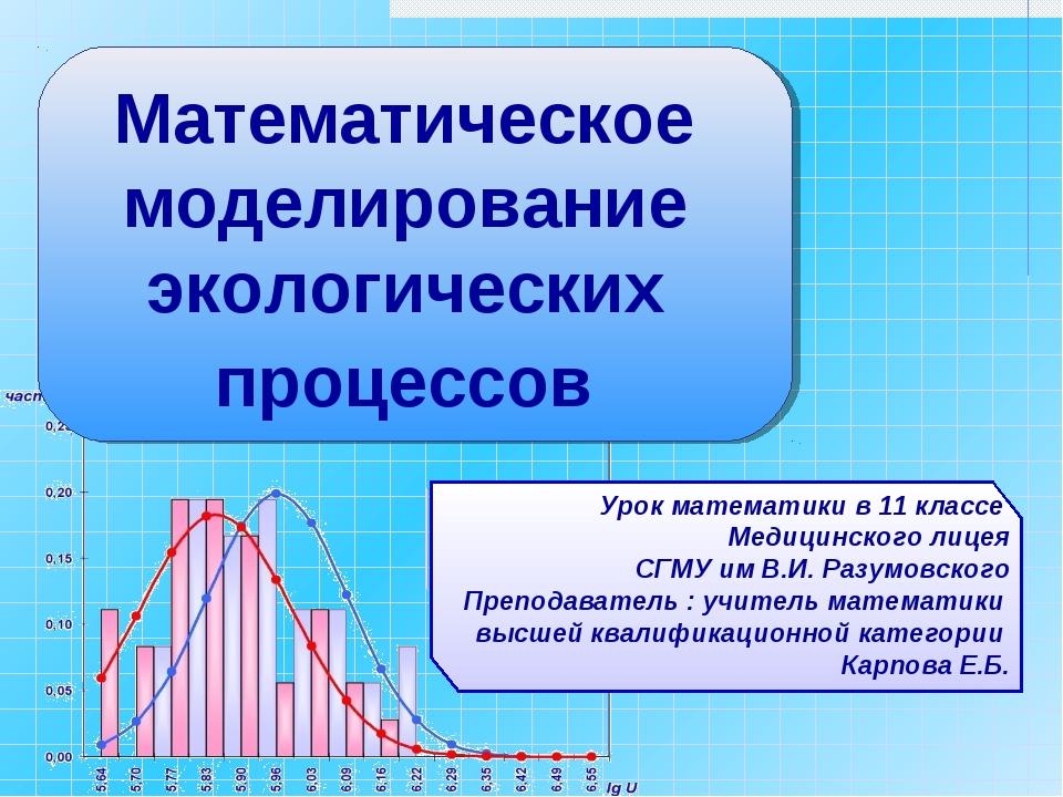 Математическое моделирование экологических процессов Урок математики в 11 кла...
