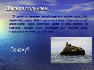 Давайте подумаем… В одном из северных морей потерпело аварию судно. Оно перев