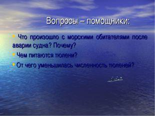 Вопросы – помощники: Что произошло с морскими обитателями после аварии судна?