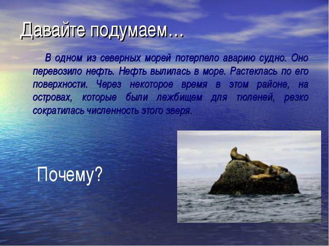 Давайте подумаем… В одном из северных морей потерпело аварию судно. Оно перев...