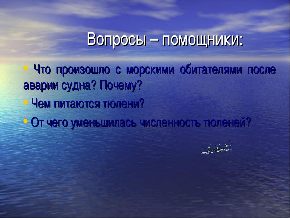 Вопросы – помощники: Что произошло с морскими обитателями после аварии судна?...