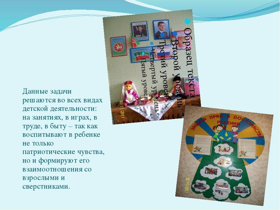 Данные задачи решаются во всех видах детской деятельности: на занятиях, в иг...