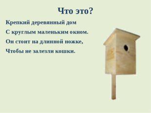 Что это? Крепкий деревянный дом С круглым маленьким окном. Он стоит на длинно