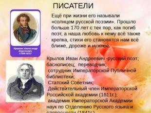 Ещё при жизни его называли «солнцем русской поэзии». Прошло больше 170 лет с