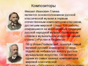 Композиторы Михаил Иванович Глинка является основоположником русской классиче