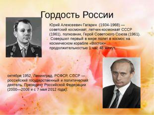 Гордость России Юрий Алексеевич Гагарин (1934-1968) — советский космонавт, ле