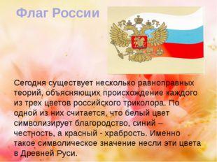 Флаг России Сегодня существует несколько равноправных теорий, объясняющих про