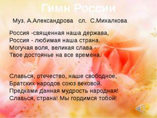 Гимн России Россия -священная наша держава, Россия - любимая наша страна. Мог