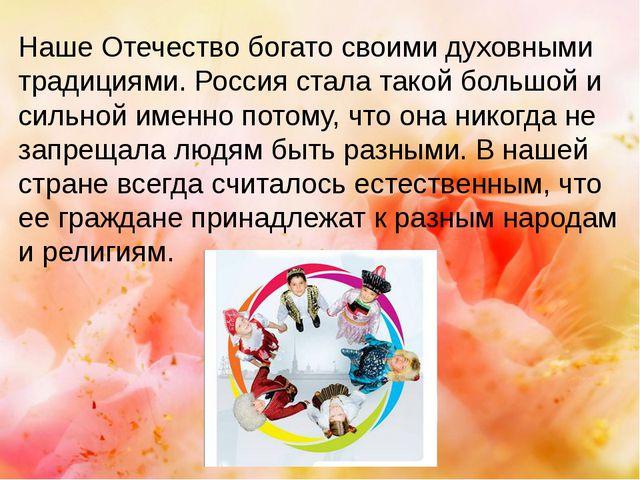 Наше Отечество богато своими духовными традициями. Россия стала такой большой...