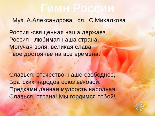 Гимн России Россия -священная наша держава, Россия - любимая наша страна. Мог...