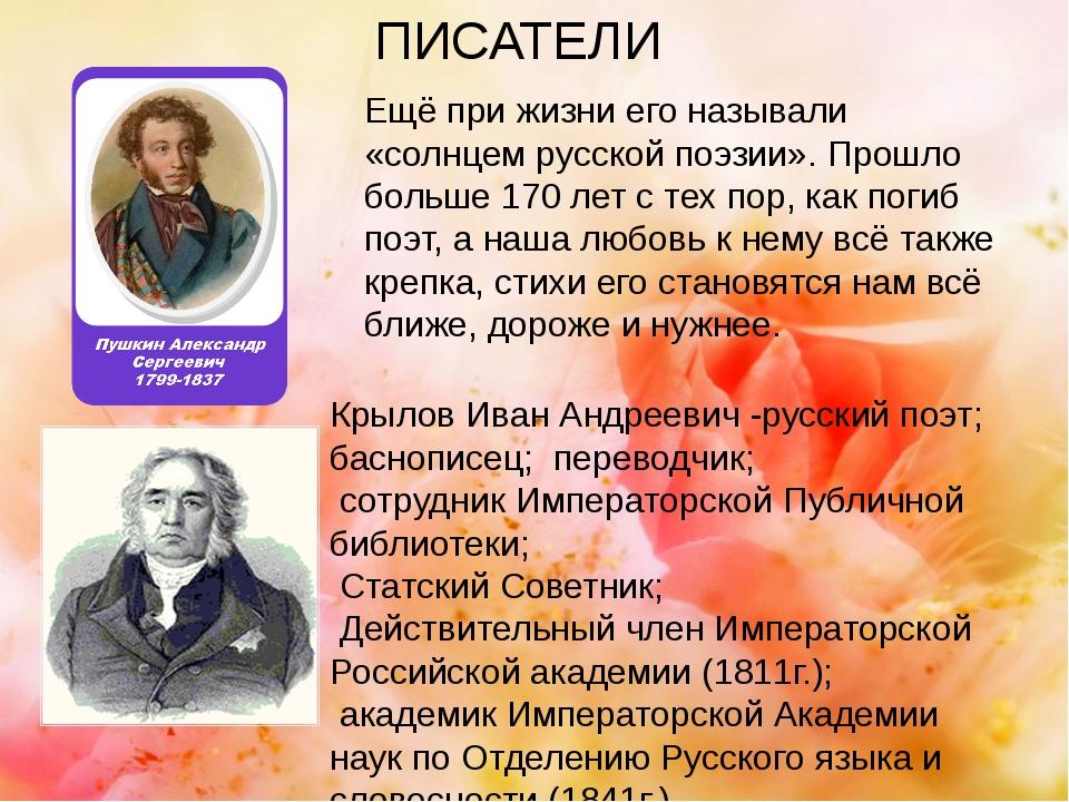 Ещё при жизни его называли «солнцем русской поэзии». Прошло больше 170 лет с...