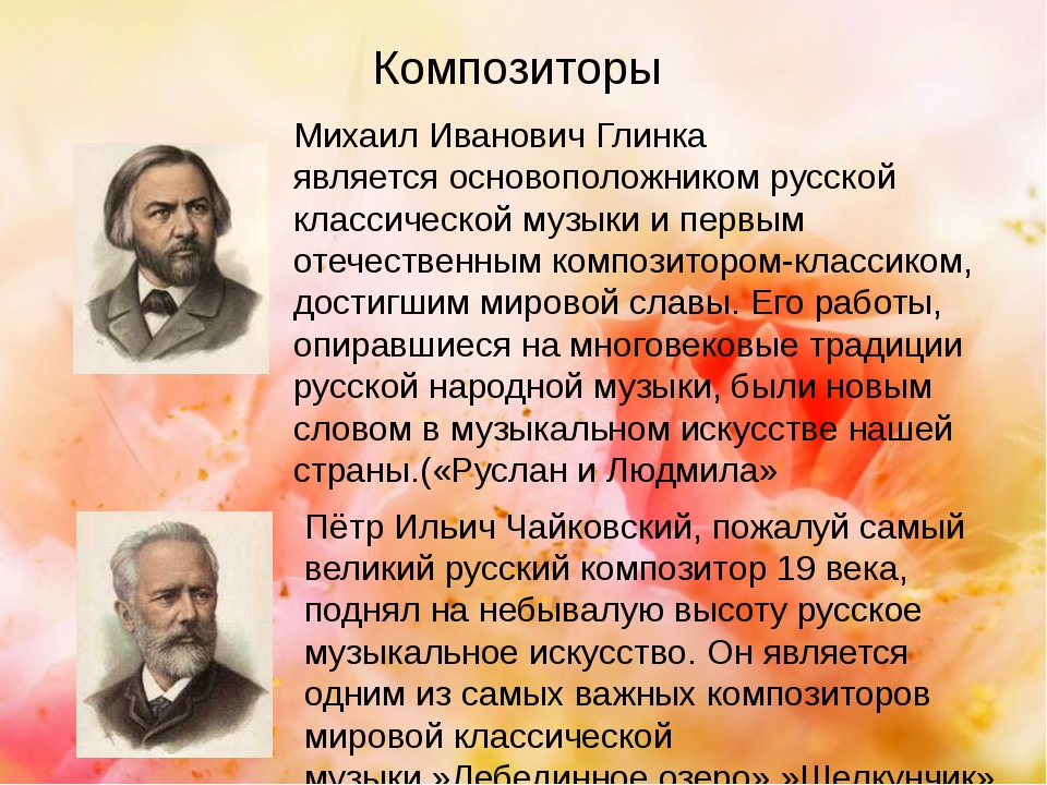 Композиторы Михаил Иванович Глинка является основоположником русской классиче...