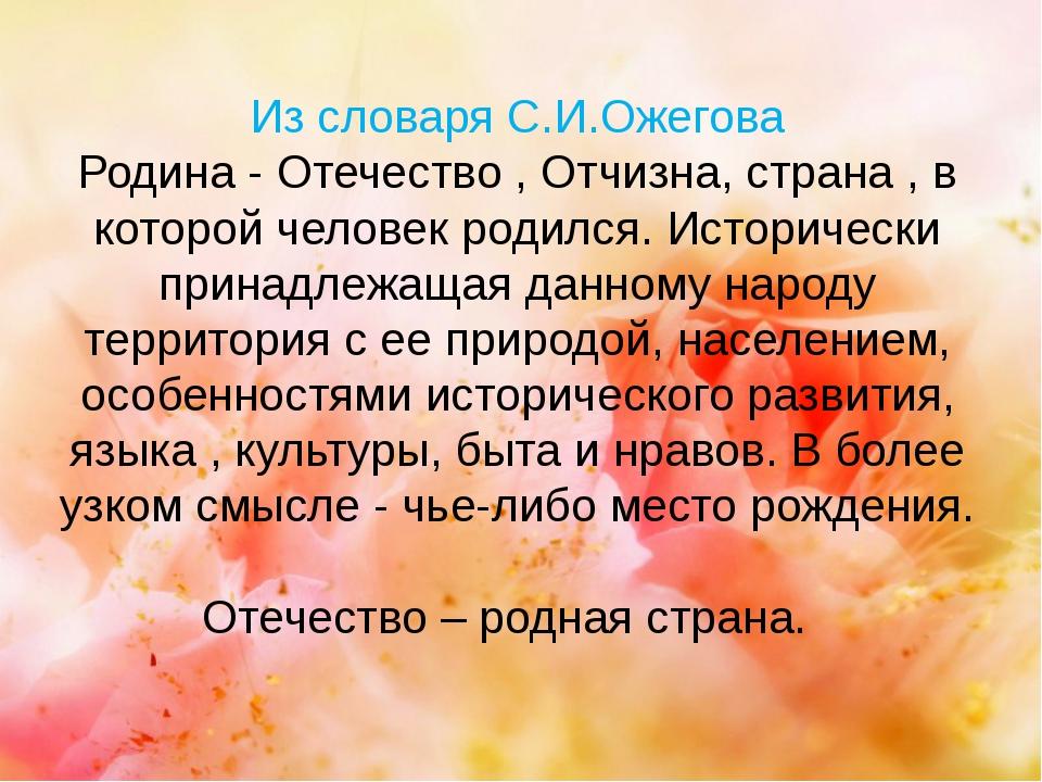 Из словаря С.И.Ожегова Родина - Отечество , Отчизна, страна , в которой челов...