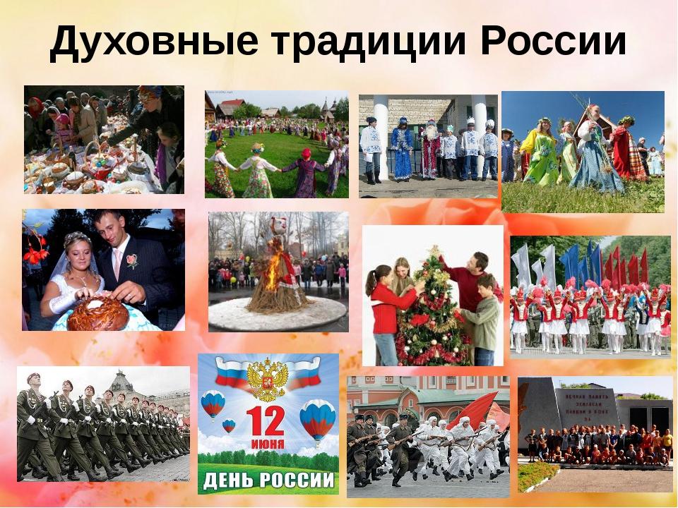 Духовные традиции России