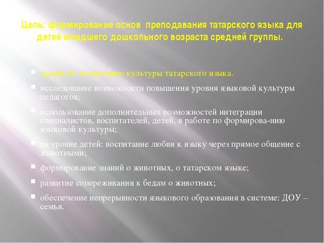 Цель: формирование основ преподавания татарского языка для детей младшего дош...