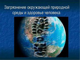Загрязнение окружающей природной среды и здоровье человека Предмет: ОБЖ. Клас
