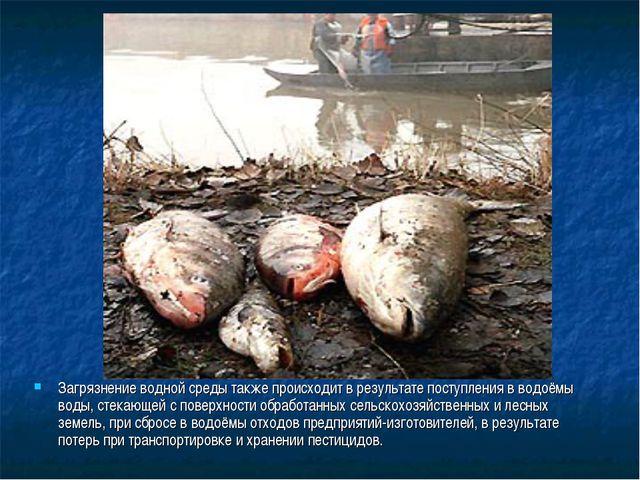 Загрязнение водной среды также происходит в результате поступления в водоёмы...