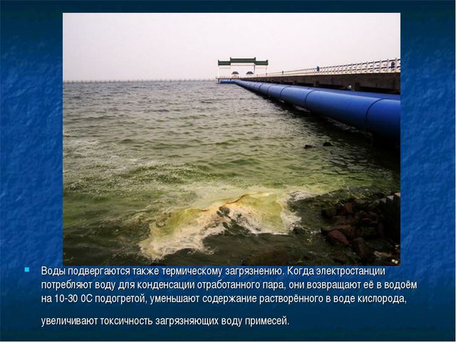 Воды подвергаются также термическому загрязнению. Когда электростанции потреб...