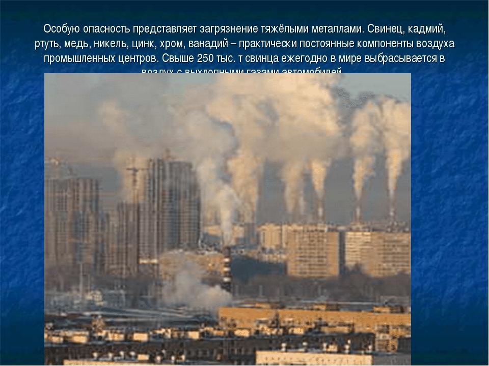 Особую опасность представляет загрязнение тяжёлыми металлами. Свинец, кадмий,...