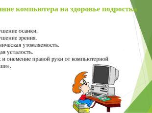Влияние компьютера на здоровье подростка Нарушение осанки. Нарушение зрения.