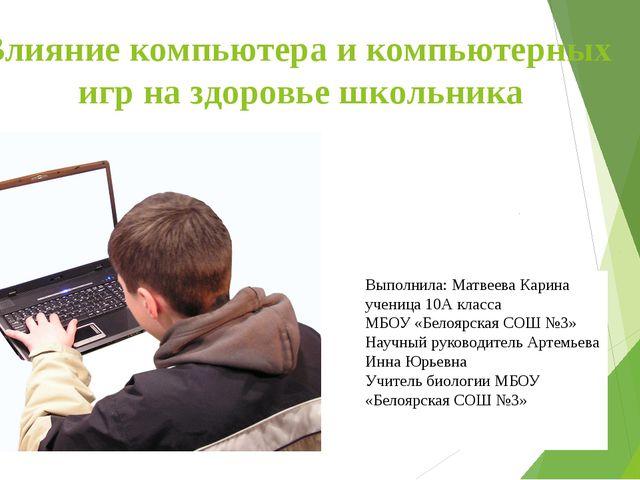 Влияние компьютера и компьютерных игр на здоровье школьника Выполнила: Матвее...