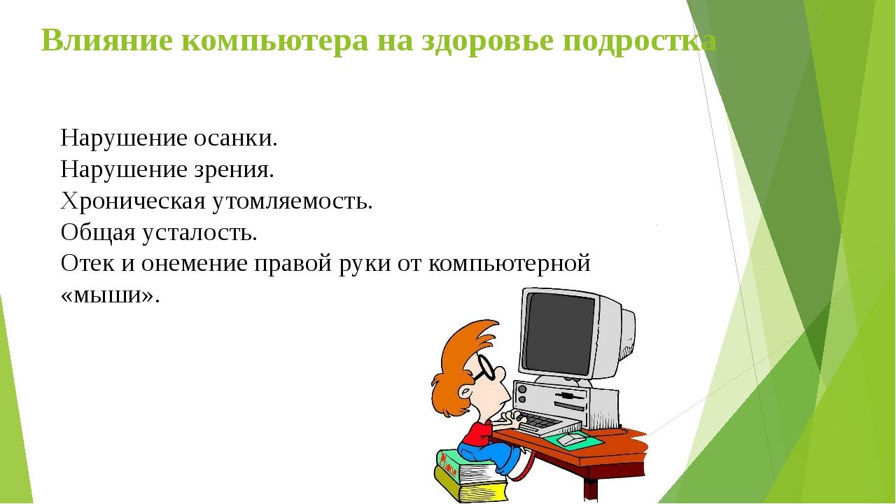 Влияние компьютера на здоровье подростка Нарушение осанки. Нарушение зрения....