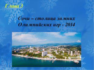 Глава 3 Сочи – столица зимних Олимпийских игр - 2014