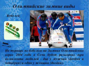 Олимпийские зимние виды спорта Бобслей На турнире по бобслею на Зимних Олимпи
