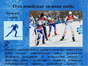Олимпийские зимние виды спорта Лыжные гонки Наряду с конькобежным спортом лыж