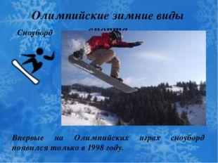 Олимпийские зимние виды спорта Сноуборд Впервые на Олимпийских играх сноуборд