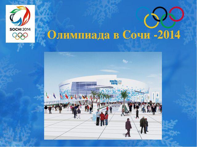 Олимпиада в Сочи -2014