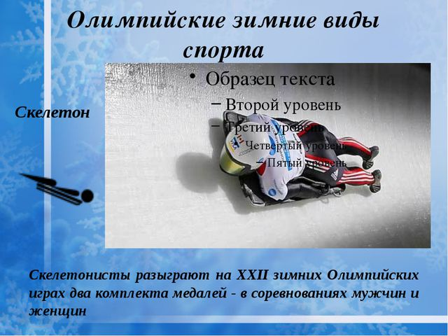 Олимпийские зимние виды спорта Скелетон Скелетонисты разыграют на XXII зимних...