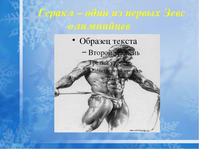 Геракл – один из первых Зевс олимпийцев