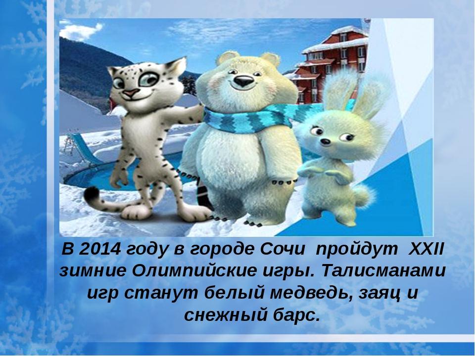 В 2014 году в городе Сочи пройдут XXII зимние Олимпийские игры. Талисманами...