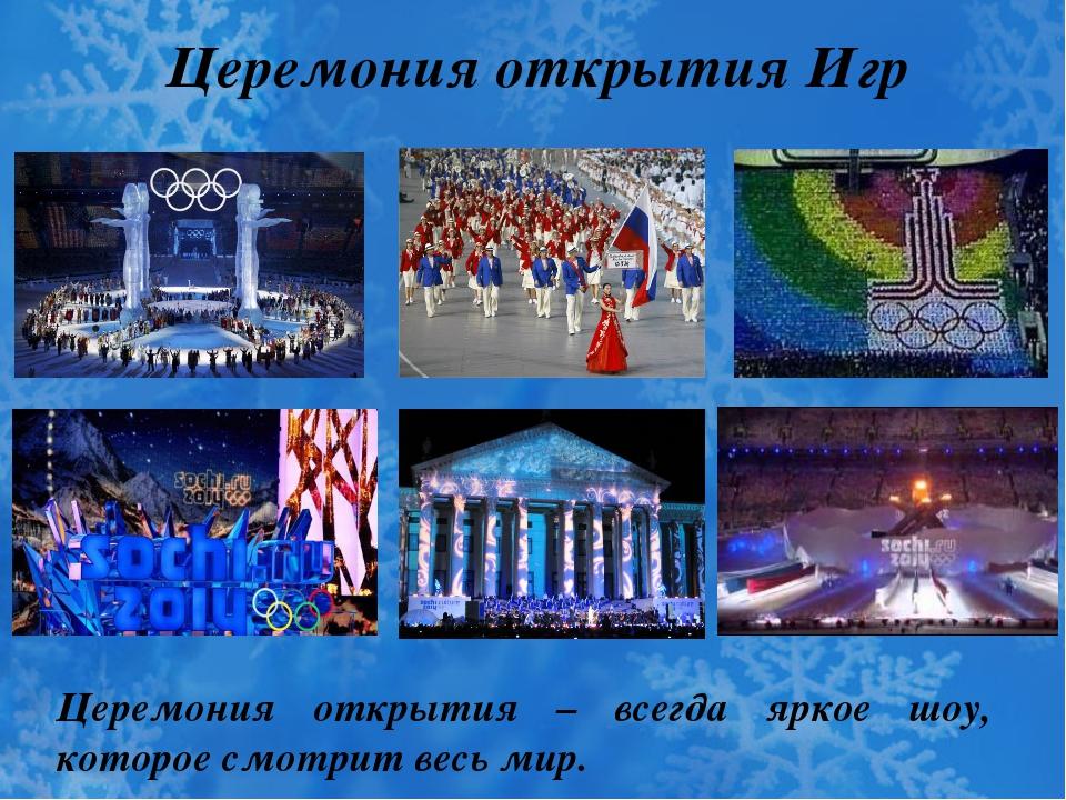 Церемония открытия – всегда яркое шоу, которое смотрит весь мир. Церемония от...