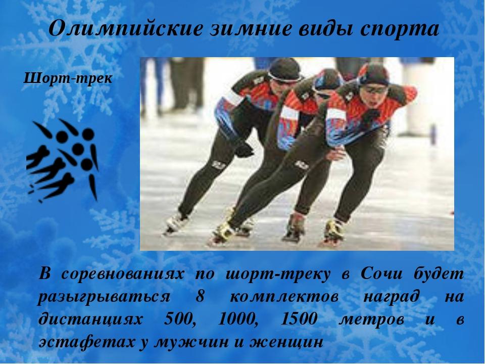 Олимпийские зимние виды спорта В соревнованиях по шорт-треку в Сочи будет раз...
