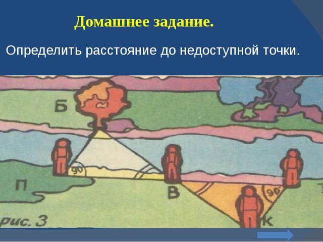 Домашнее задание. Определить расстояние до недоступной точки.