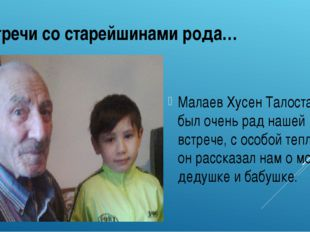 Встречи со старейшинами рода… Малаев Хусен Талостанович был очень рад нашей в