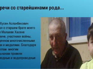 Встречи со старейшинами рода… Малаев Хусен Асланбекович рассказал о старшем б