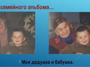Из семейного альбома… Мои дедушка и бабушка.