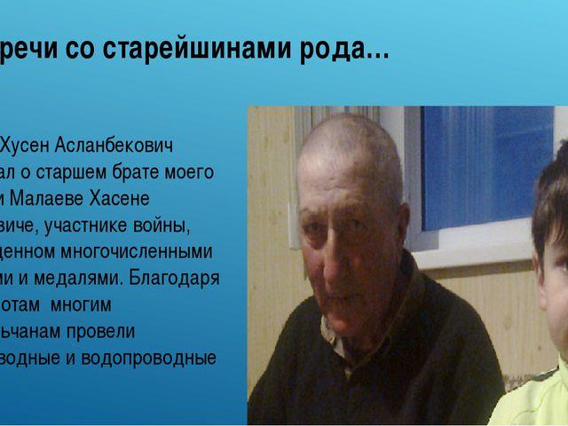 Встречи со старейшинами рода… Малаев Хусен Асланбекович рассказал о старшем б...