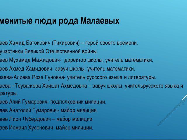 Знаменитые люди рода Малаевых Малаев Хамид Батокович (Тикирович) – герой свое...