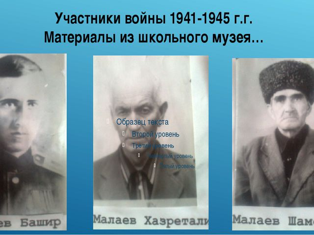 Участники войны 1941-1945 г.г. Материалы из школьного музея…