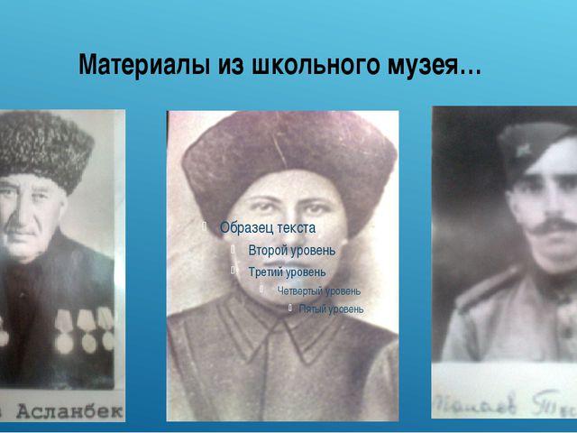 Материалы из школьного музея…
