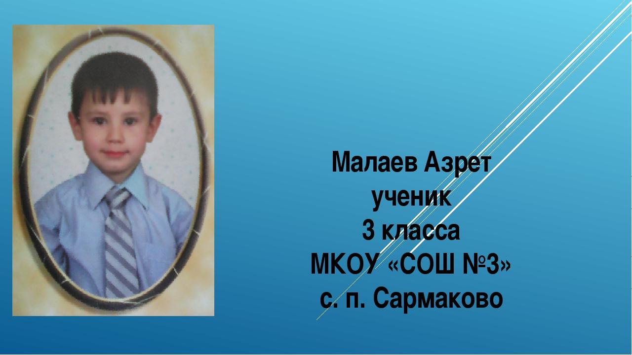 Малаев Азрет ученик 3 класса МКОУ «СОШ №3» с. п. Сармаково