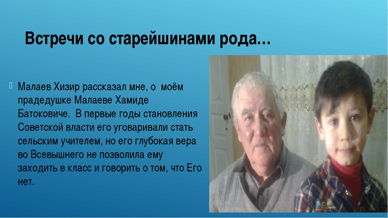 Встречи со старейшинами рода… Малаев Хизир рассказал мне, о моём прадедушке М...