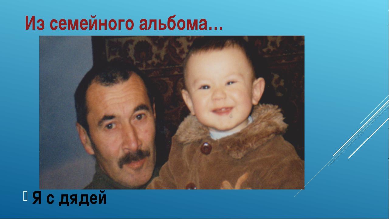 Из семейного альбома… Я с дядей