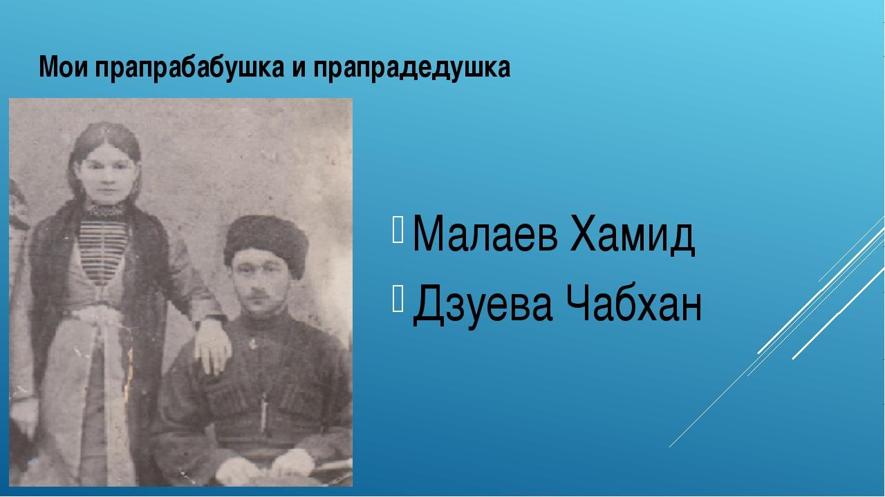 Мои прапрабабушка и прапрадедушка Малаев Хамид Дзуева Чабхан