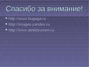 Спасибо за внимание! http://www.bugaga.ru http://images.yandex.ru http://www.