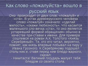 Как слово «пожалуйста» вошло в русский язык Оно происходит от двух слов: «пож